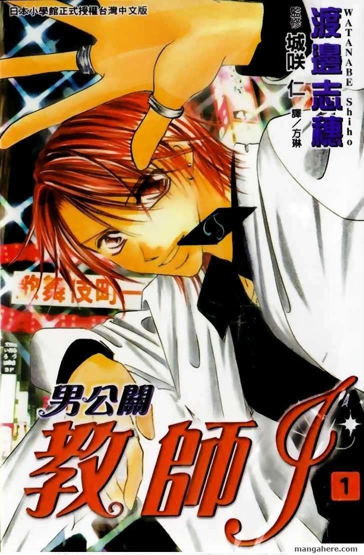 Goshimei! Host Kyoushi J 1 Page 2