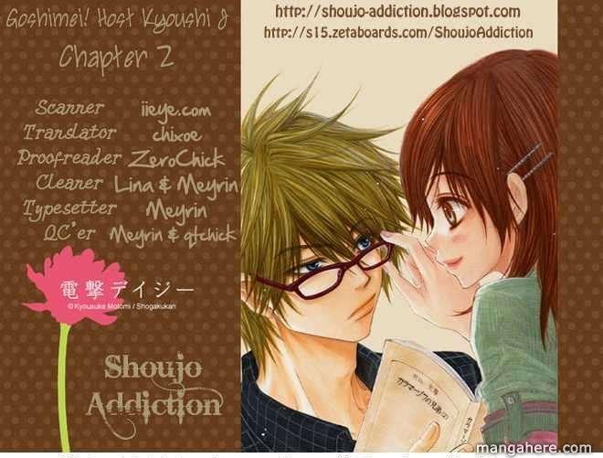 Goshimei! Host Kyoushi J 2 Page 1