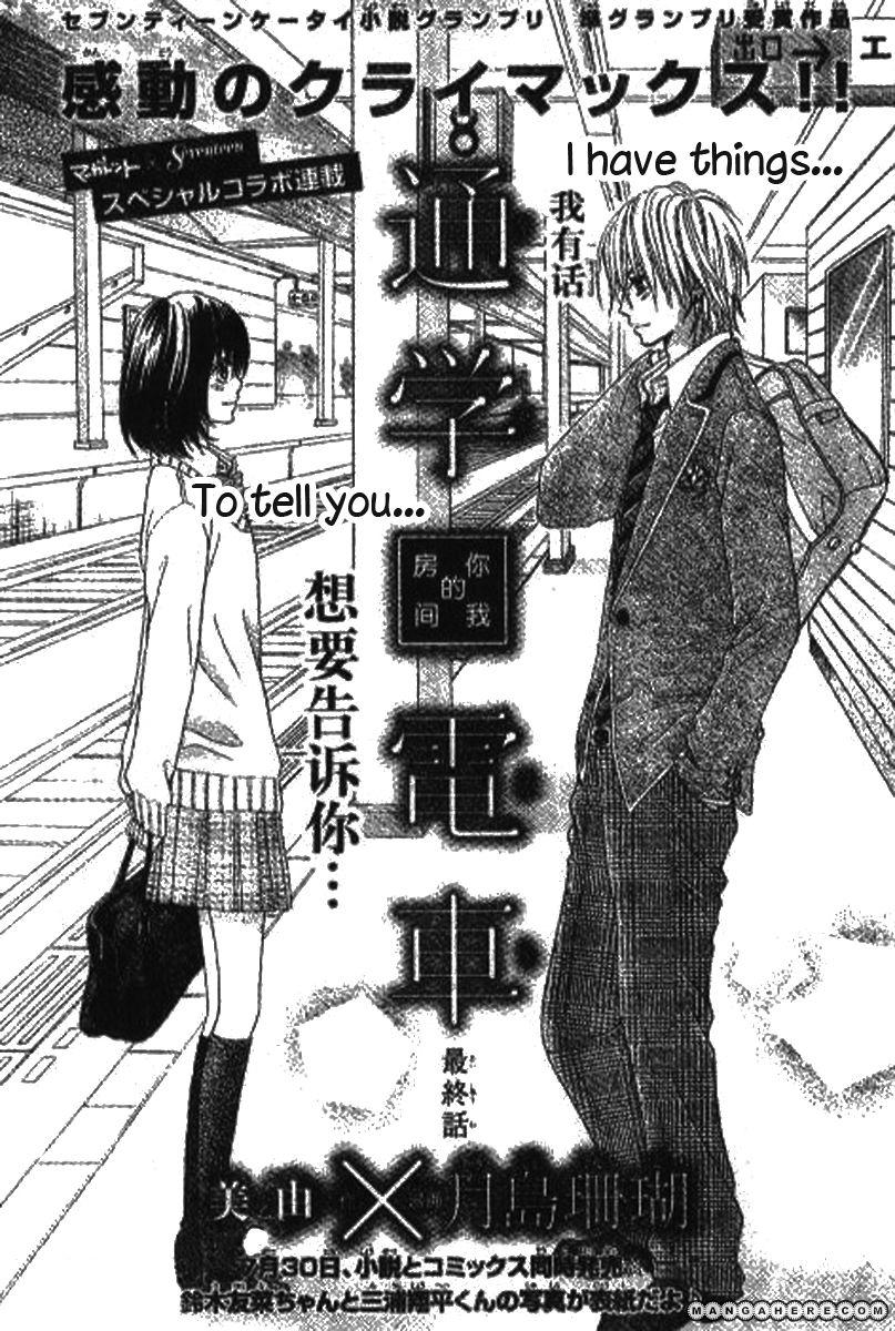 Tsuugaku Densha - Kimi to Boku no Heya 7 Page 2