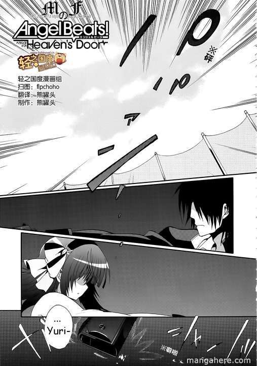 Angel Beats! - Heaven's Door 9 Page 1