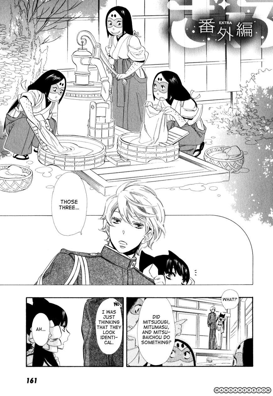 Otome Youkai Zakuro 7.1 Page 2