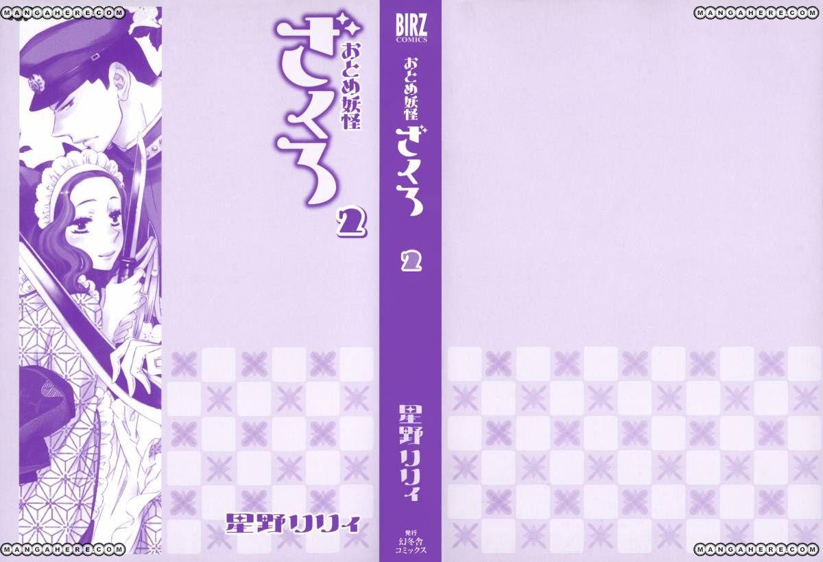 Otome Youkai Zakuro 8 Page 2