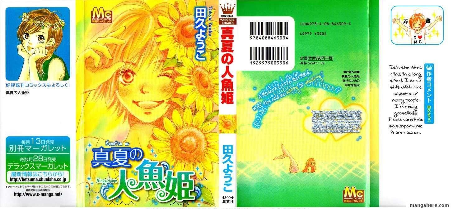 Manatsu no Ningyohime 1 Page 2