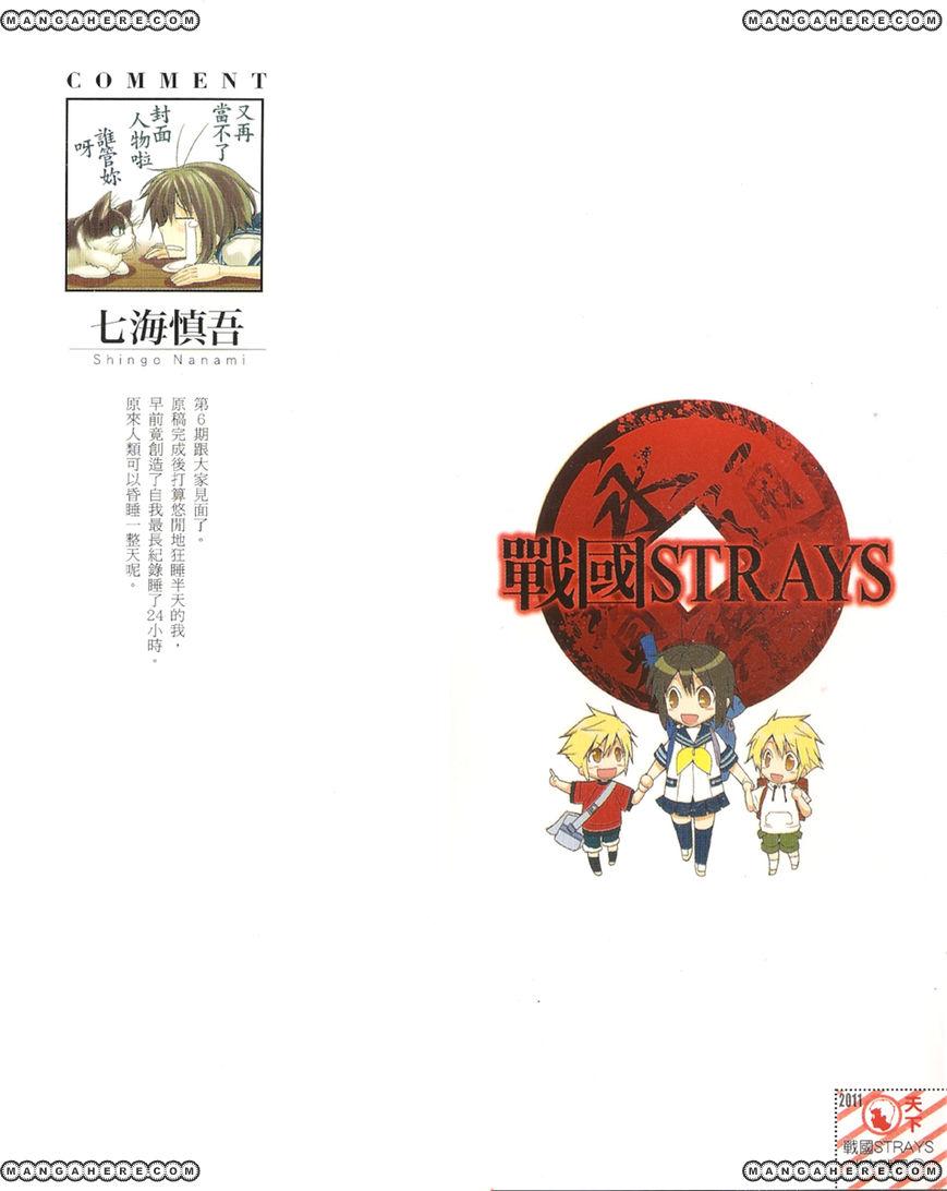 Sengoku Strays 25 Page 3