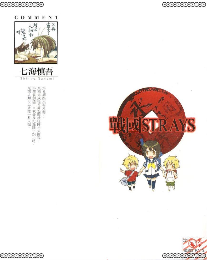 Sengoku Strays 26 Page 1