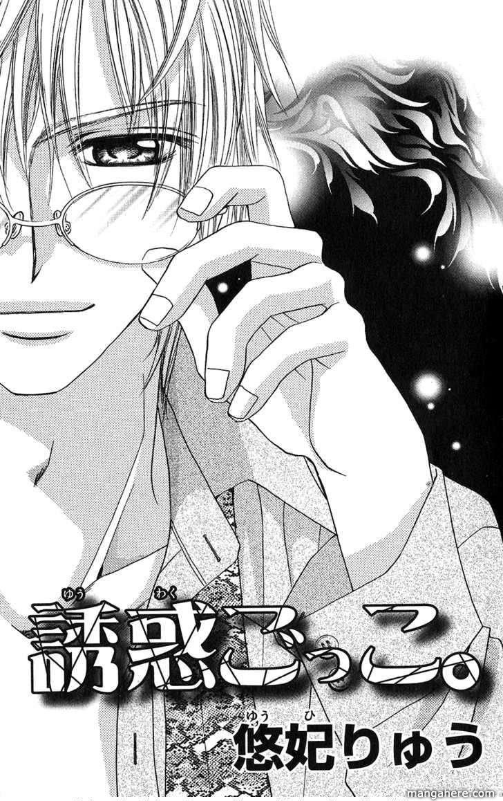 Houkago, Seifuku o Nui de 2 Page 3