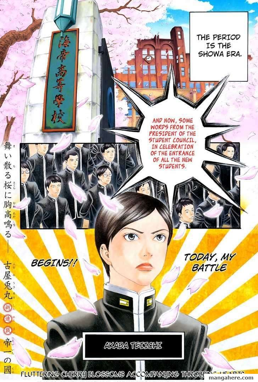 Teiichi no Kuni 1 Page 2