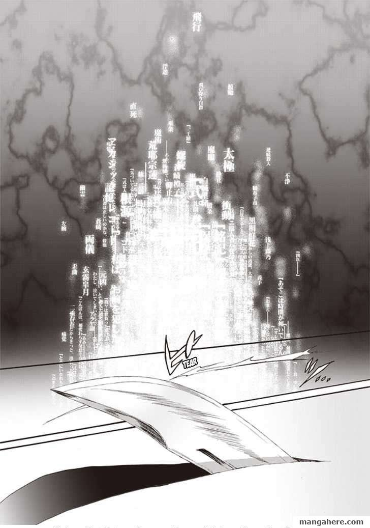 Kara no Kyoukai: The Garden of Sinners 1 Page 1