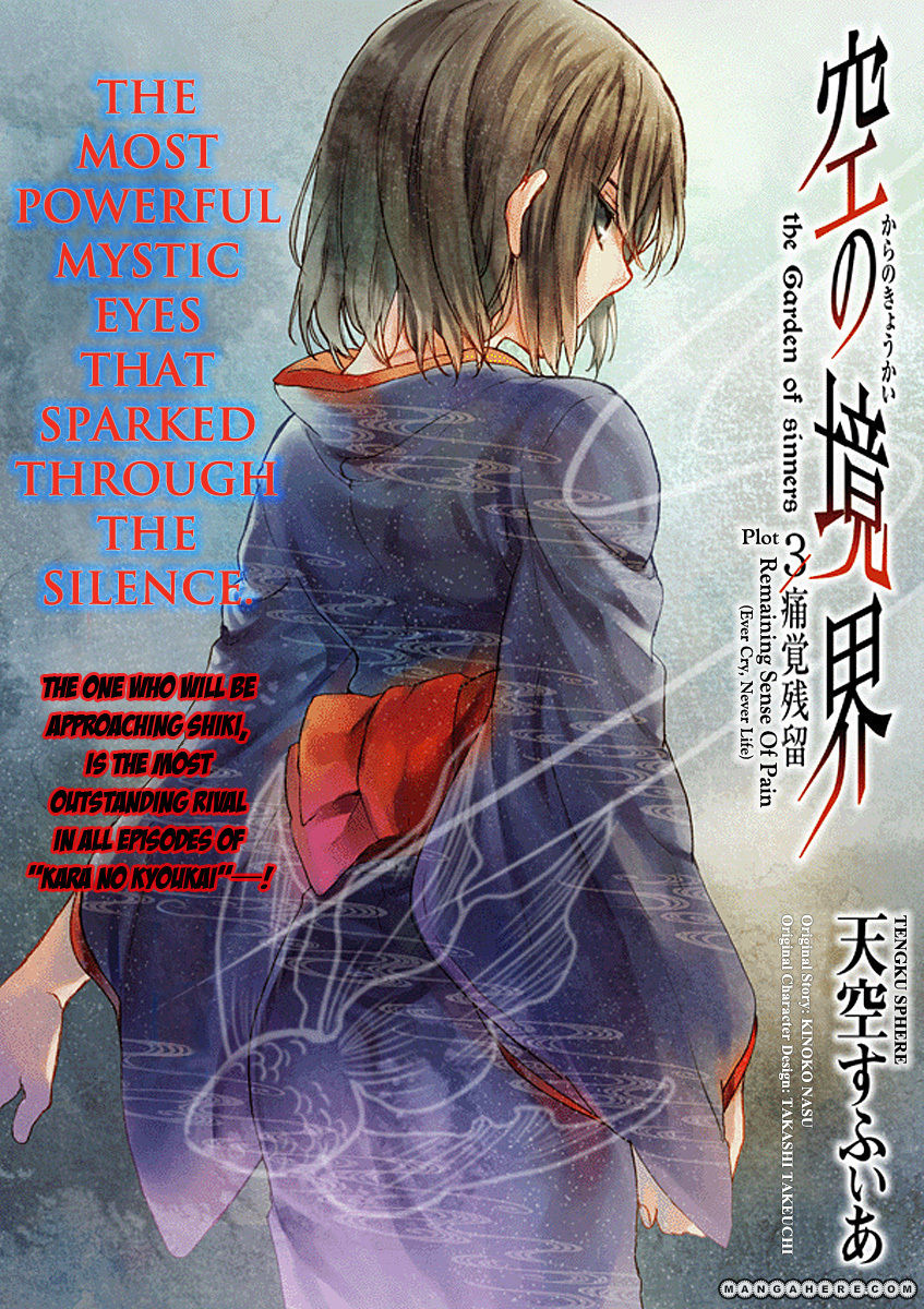 Kara no Kyoukai: The Garden of Sinners 11 Page 2