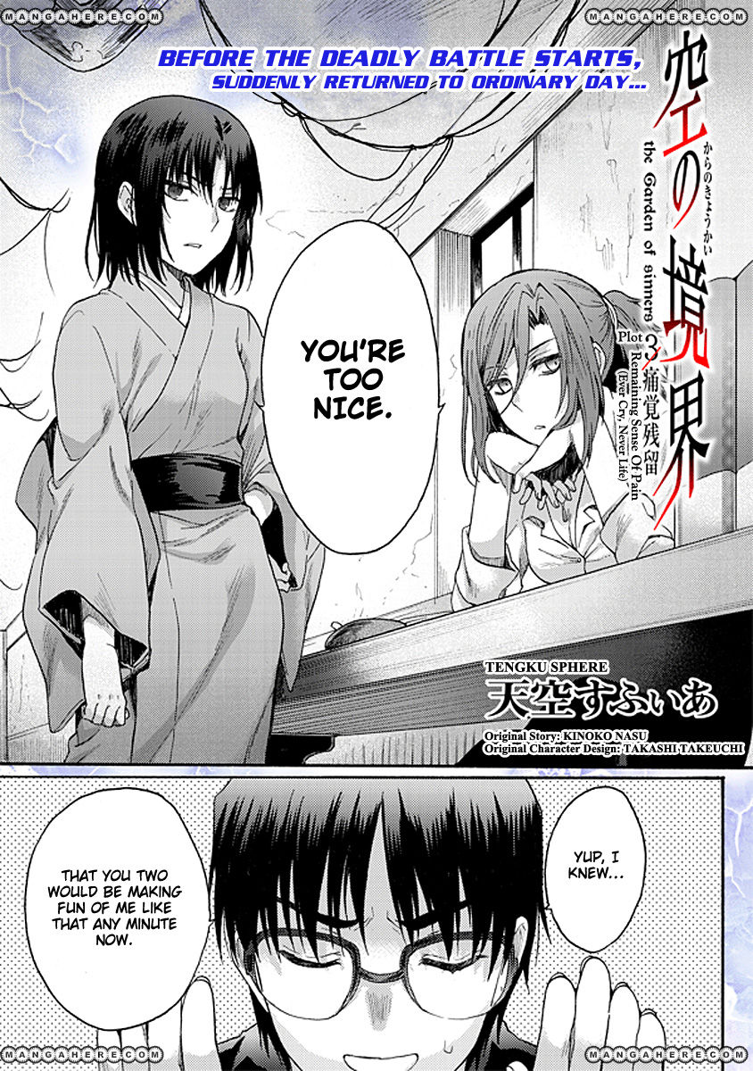 Kara no Kyoukai: The Garden of Sinners 15 Page 1