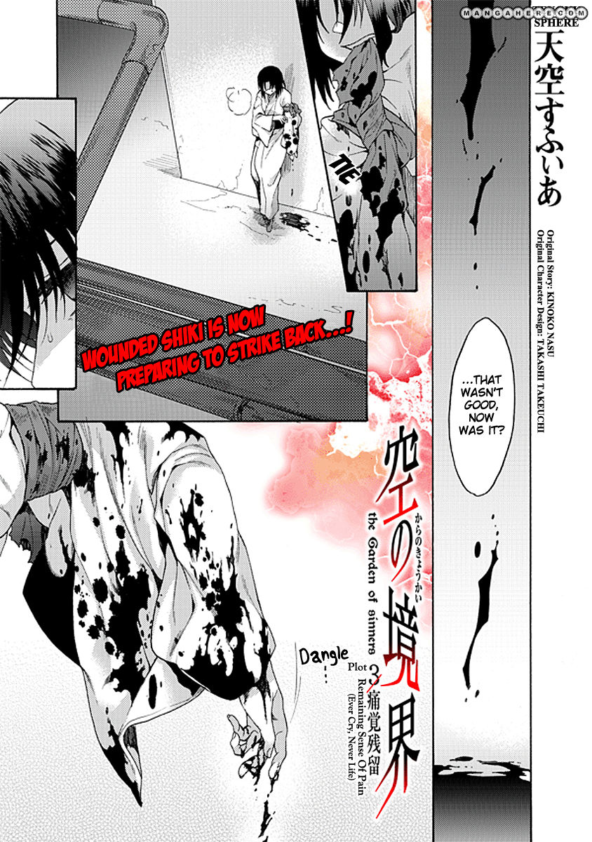 Kara no Kyoukai: The Garden of Sinners 18 Page 1