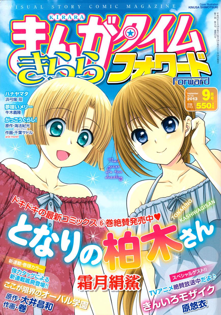 Tonari no Kashiwagi-san 47 Page 2