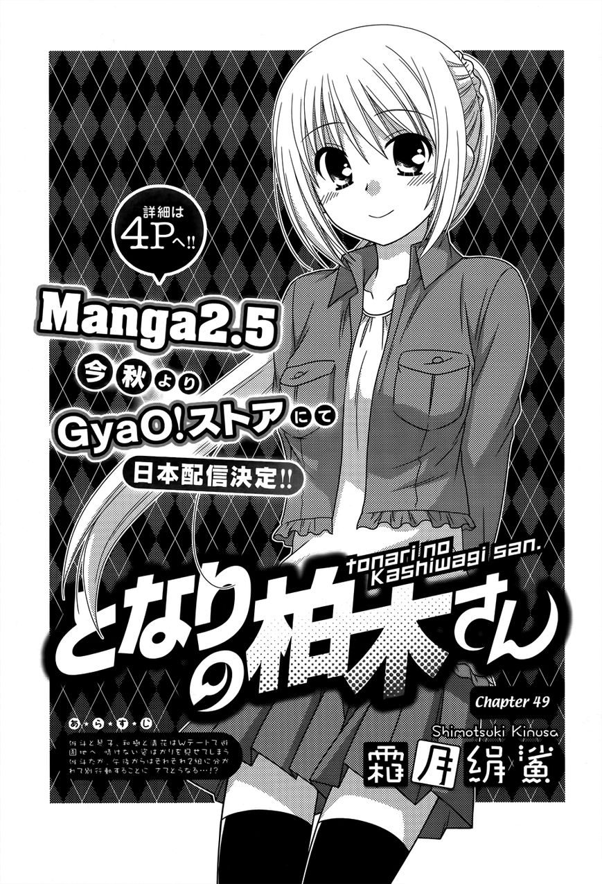 Tonari no Kashiwagi-san 49 Page 2