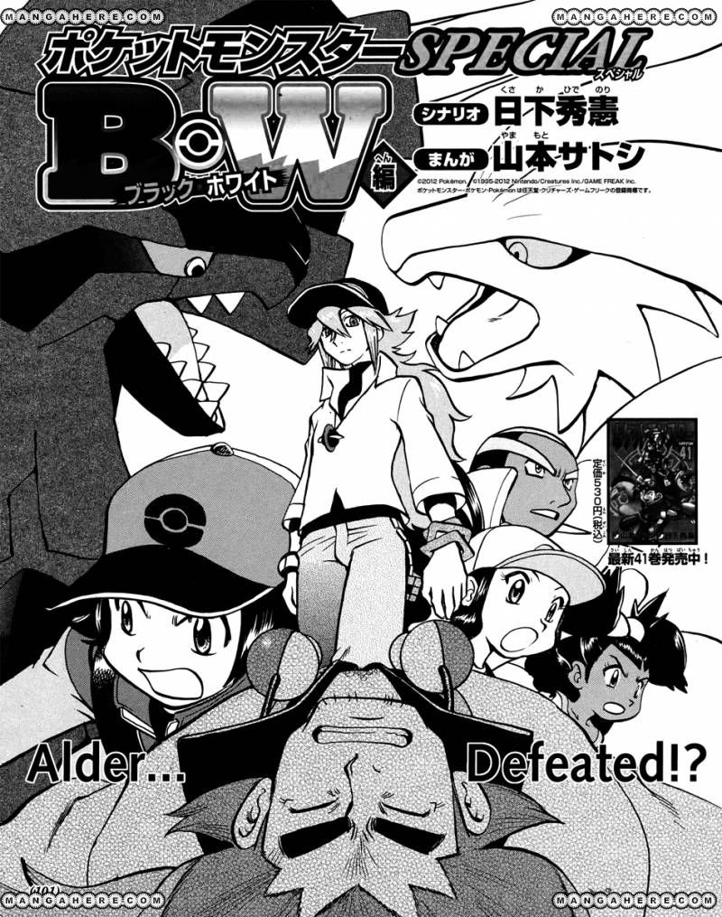 Pokemon Special: Black & White 19 Page 2
