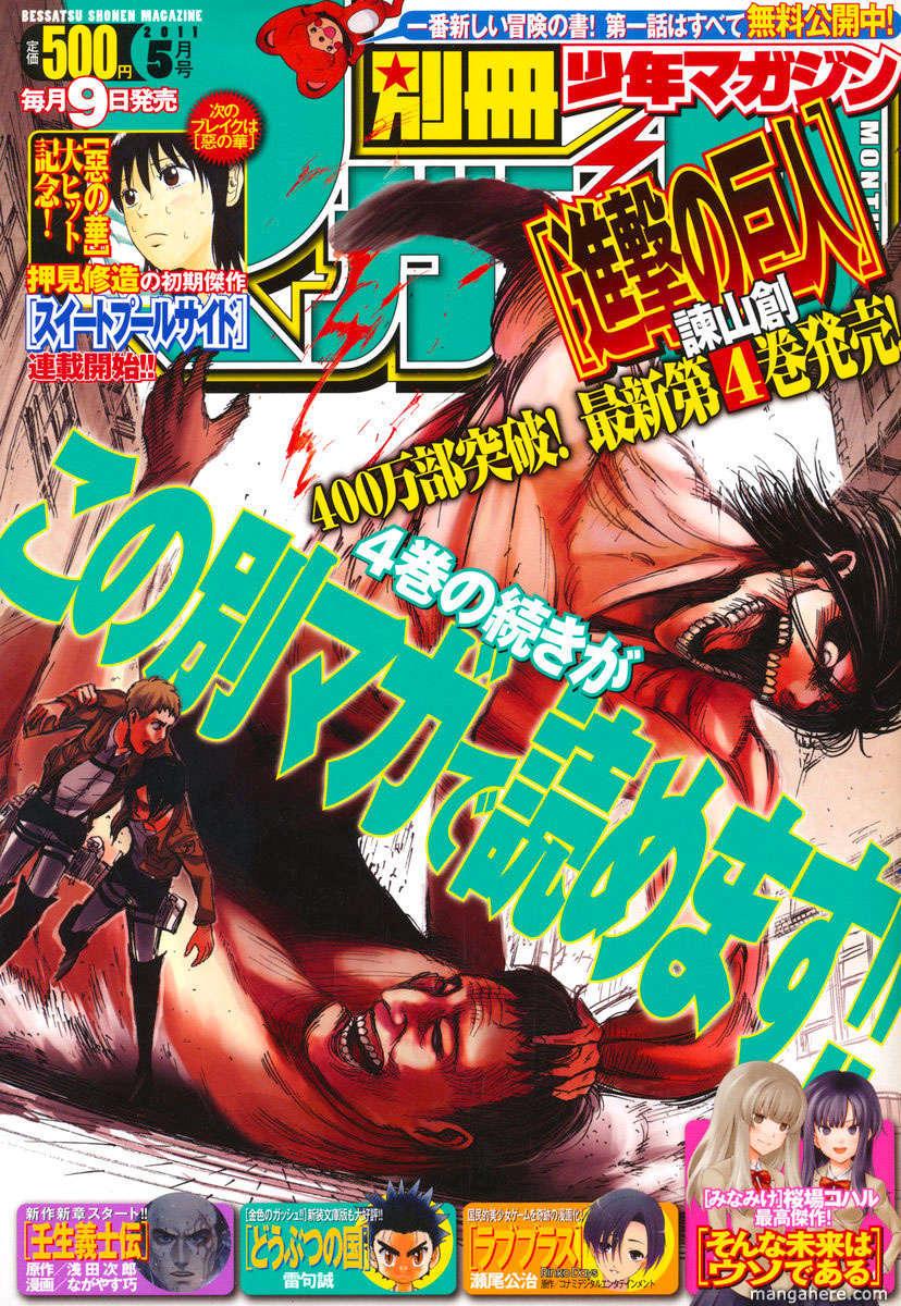Shingeki no Kyojin 20 Page 1