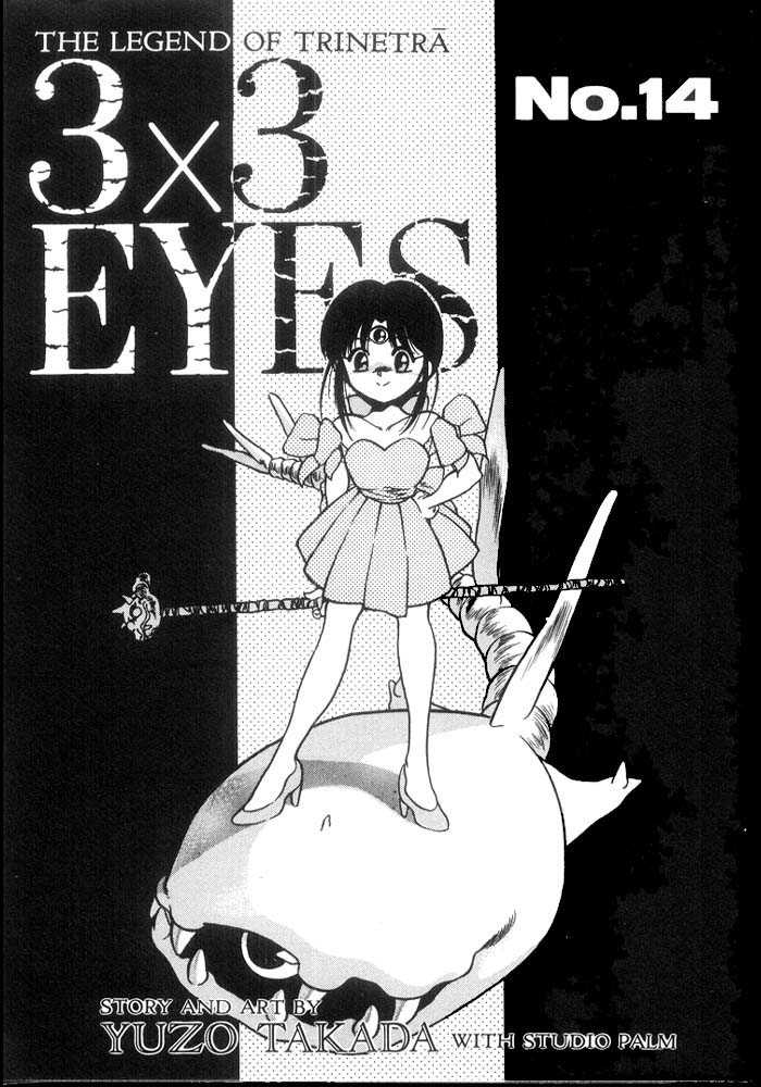 3x3 Eyes 1 Page 1