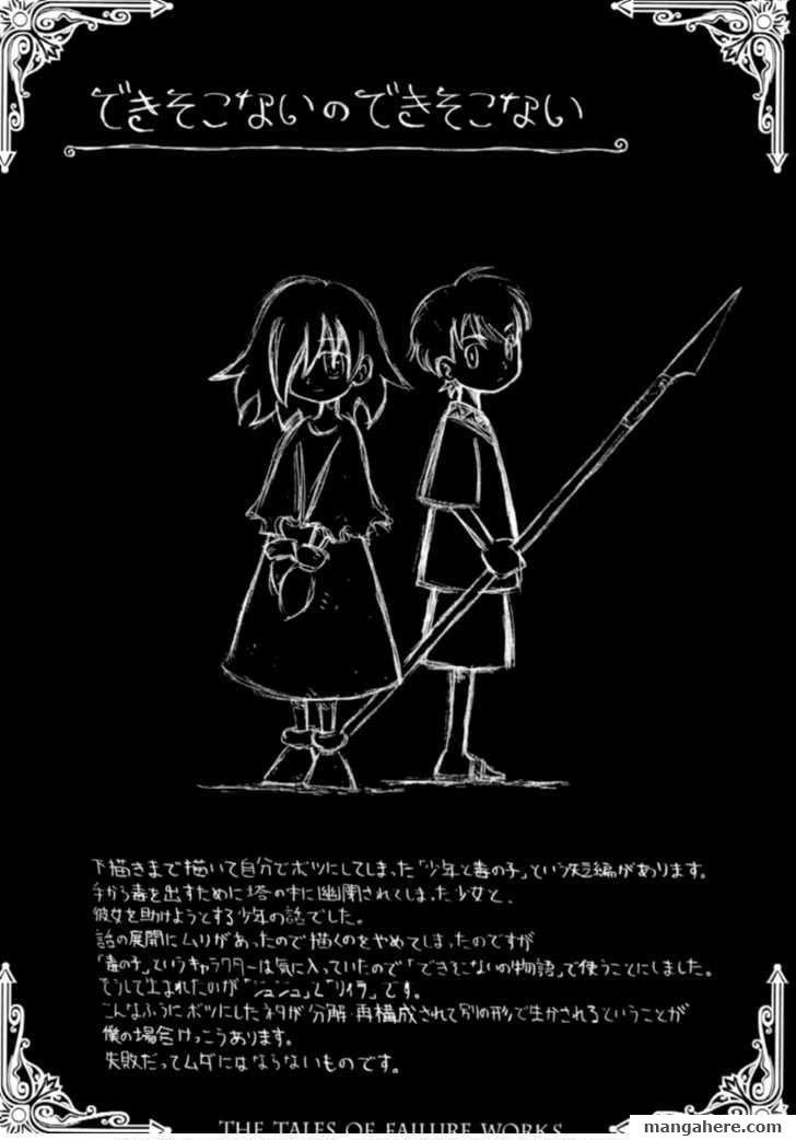 Dekisokonai no Monogatari 1 Page 2