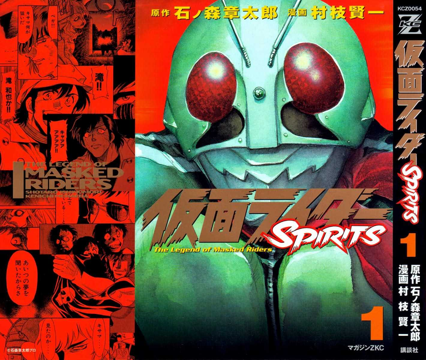 Kamen Rider Spirits 1 Page 1