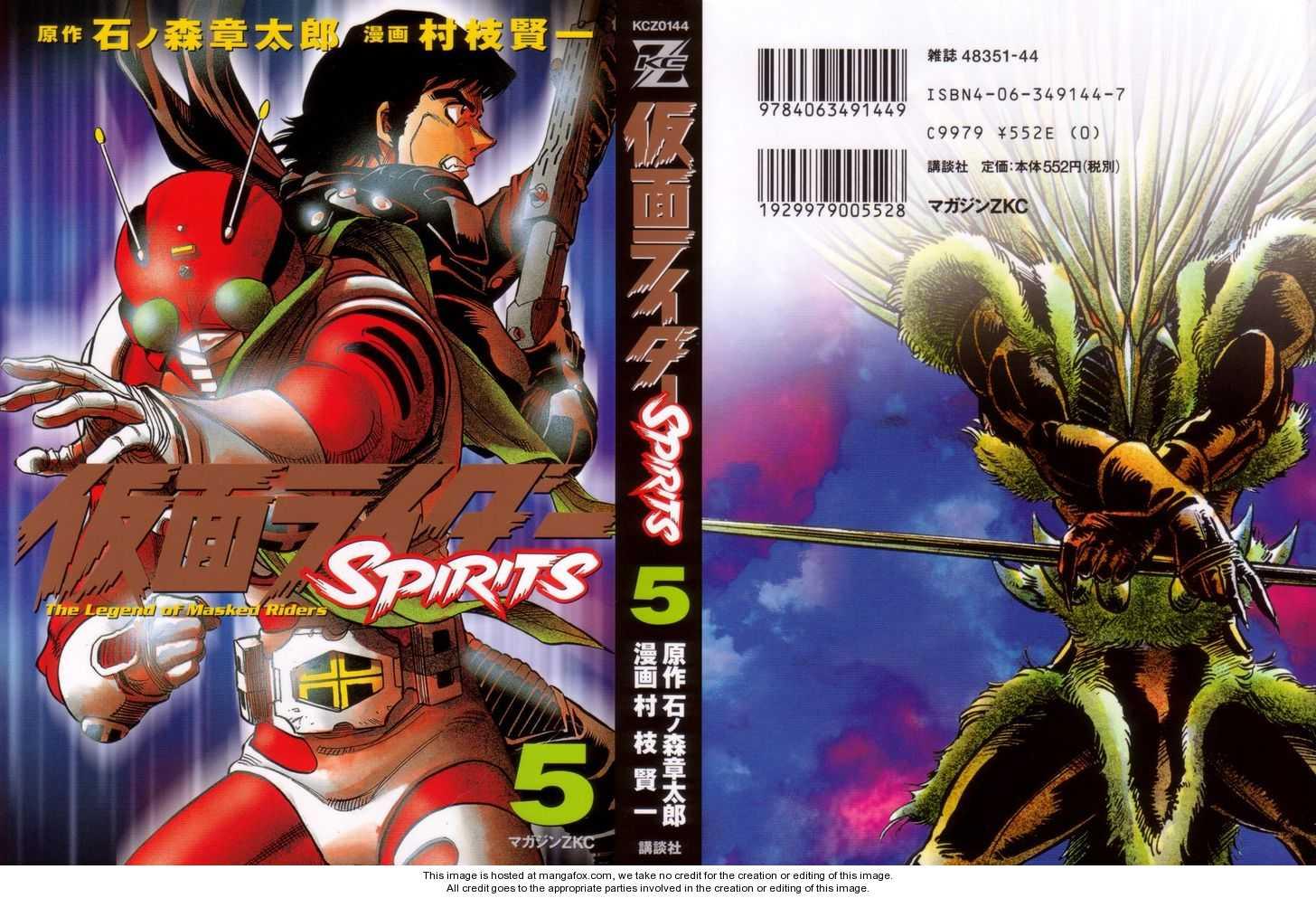 Kamen Rider Spirits 24 Page 1