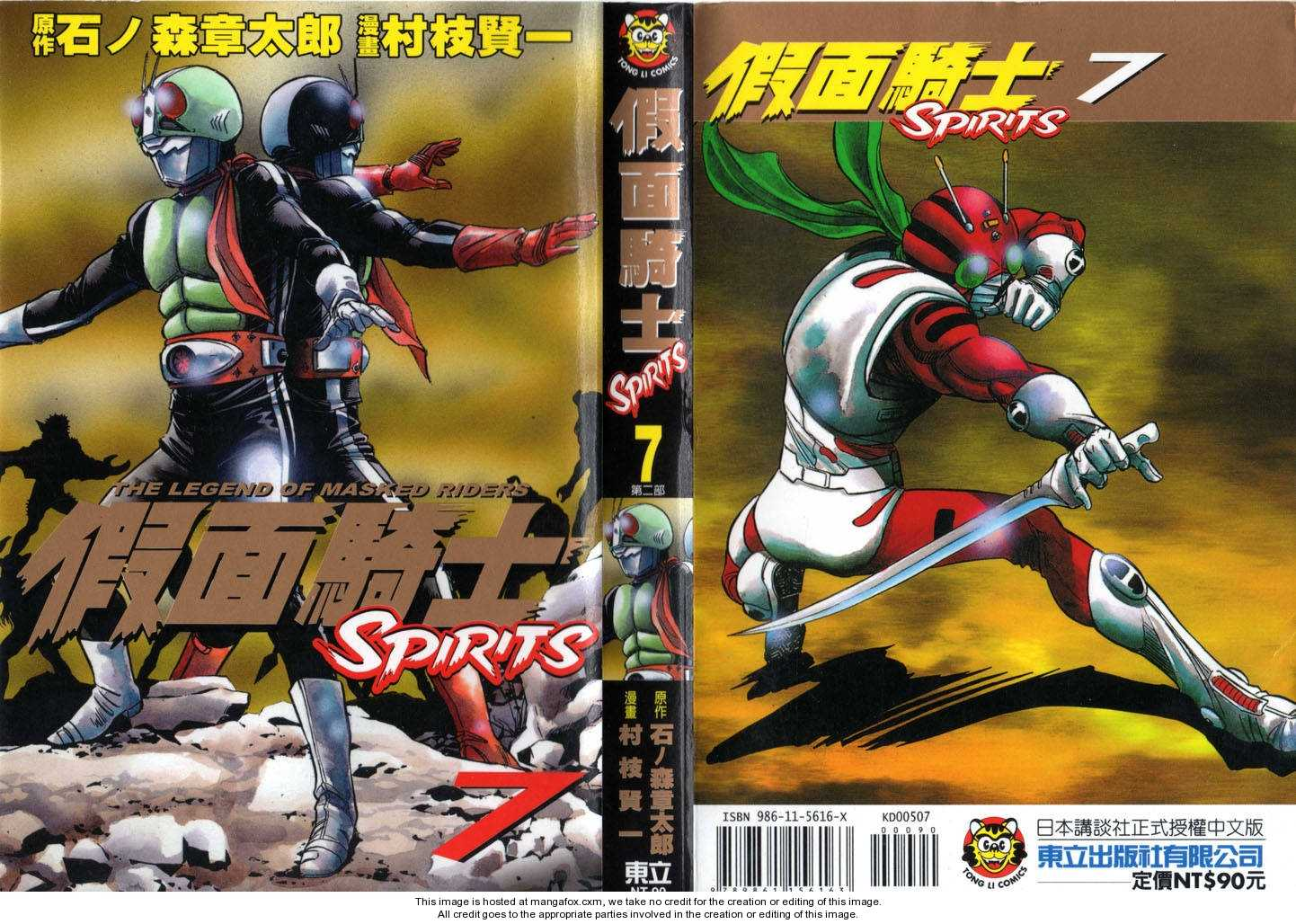 Kamen Rider Spirits 39 Page 1