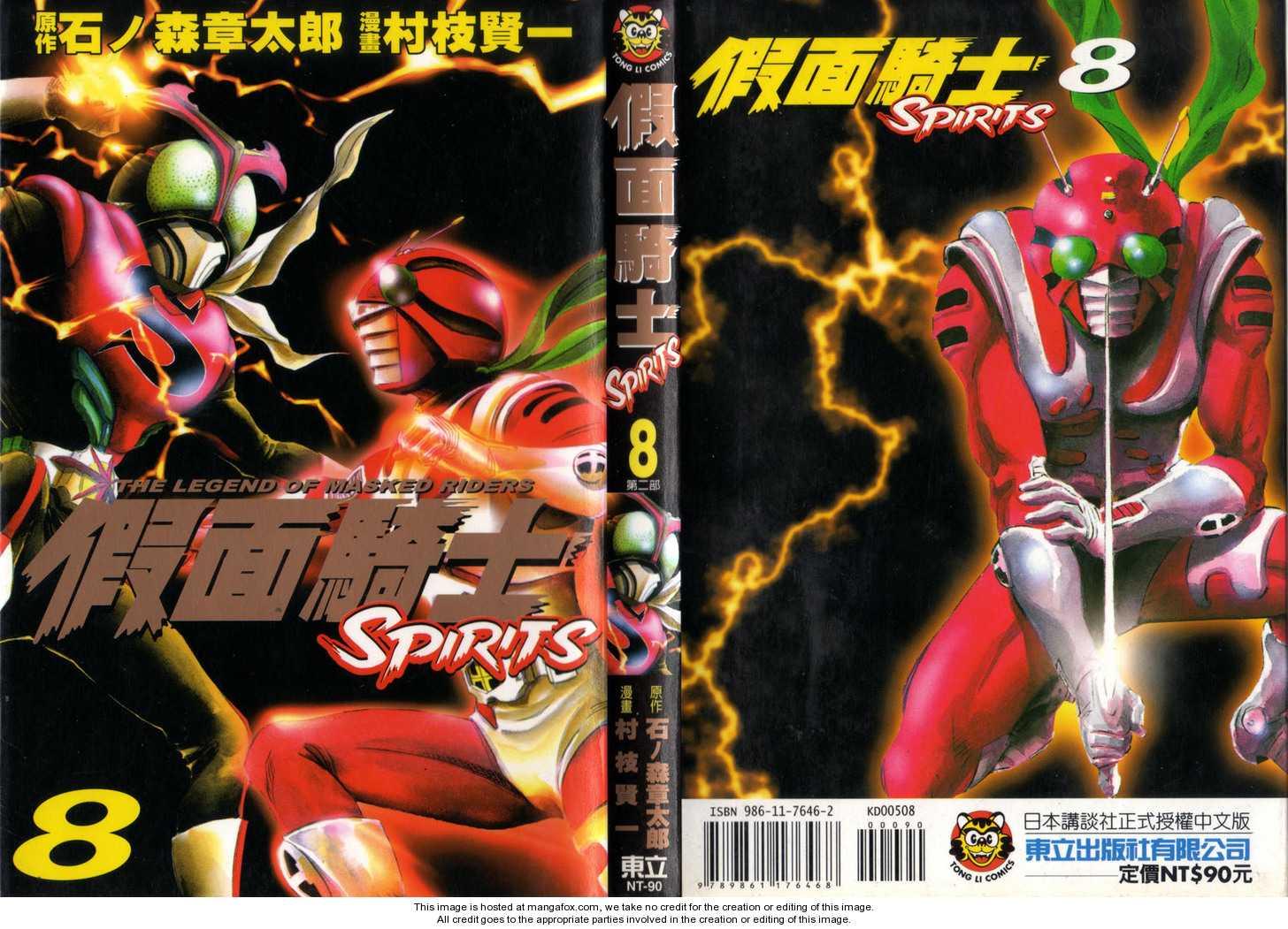 Kamen Rider Spirits 46 Page 1