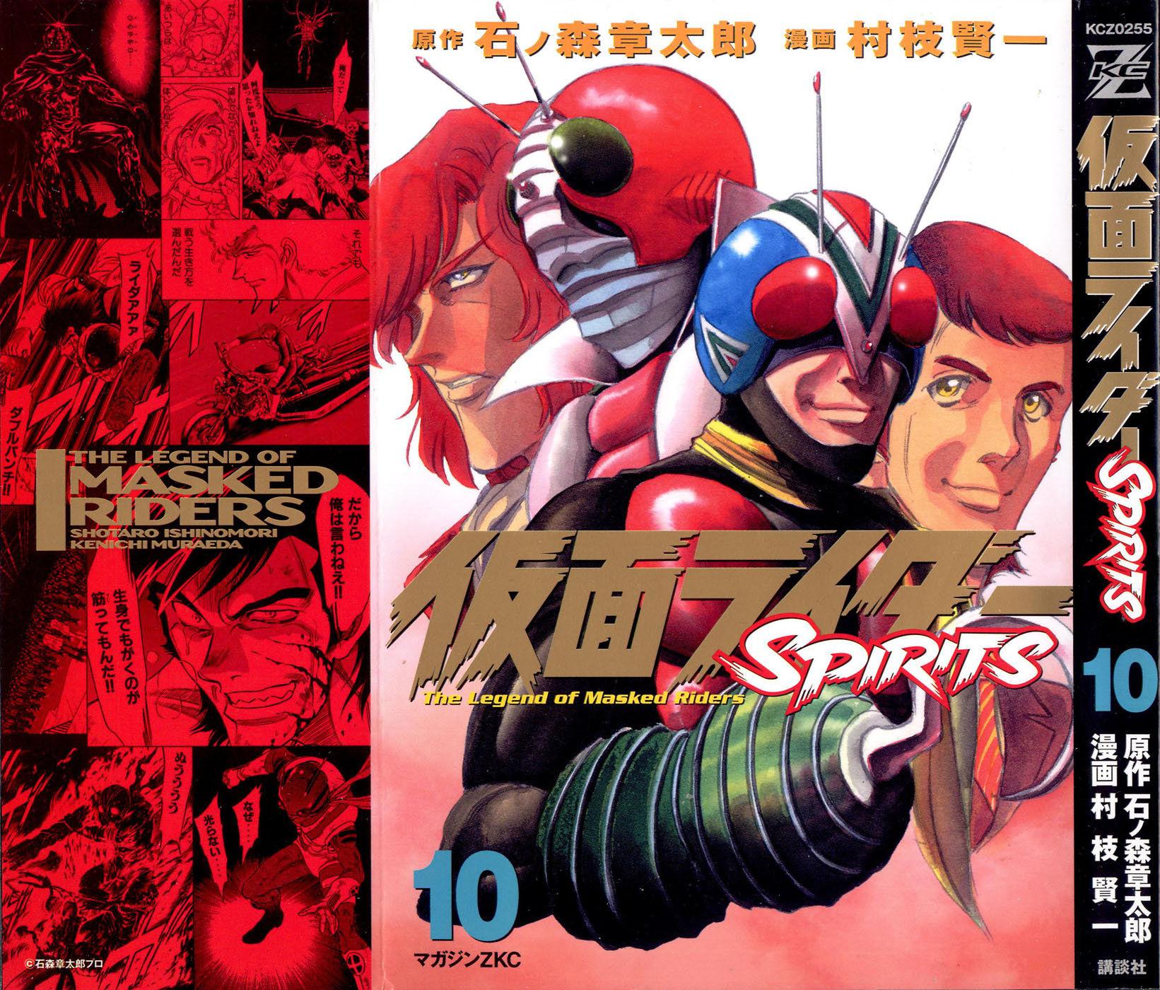 Kamen Rider Spirits 59 Page 1