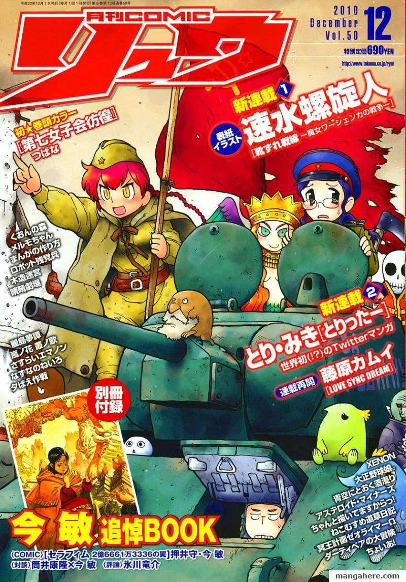 Kutsuzure Sensen - Witch Vasenka's War 1 Page 1