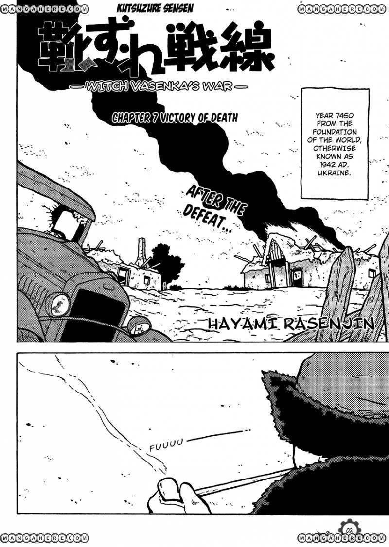Kutsuzure Sensen - Witch Vasenka's War 7 Page 2