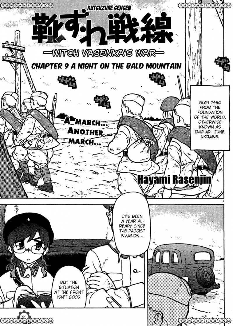 Kutsuzure Sensen - Witch Vasenka's War 9 Page 1