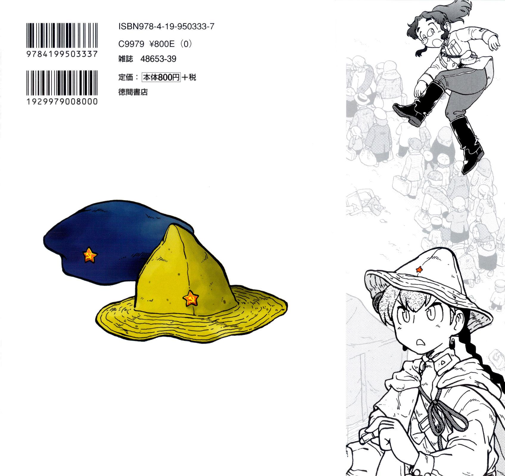 Kutsuzure Sensen - Witch Vasenka's War 11 Page 2