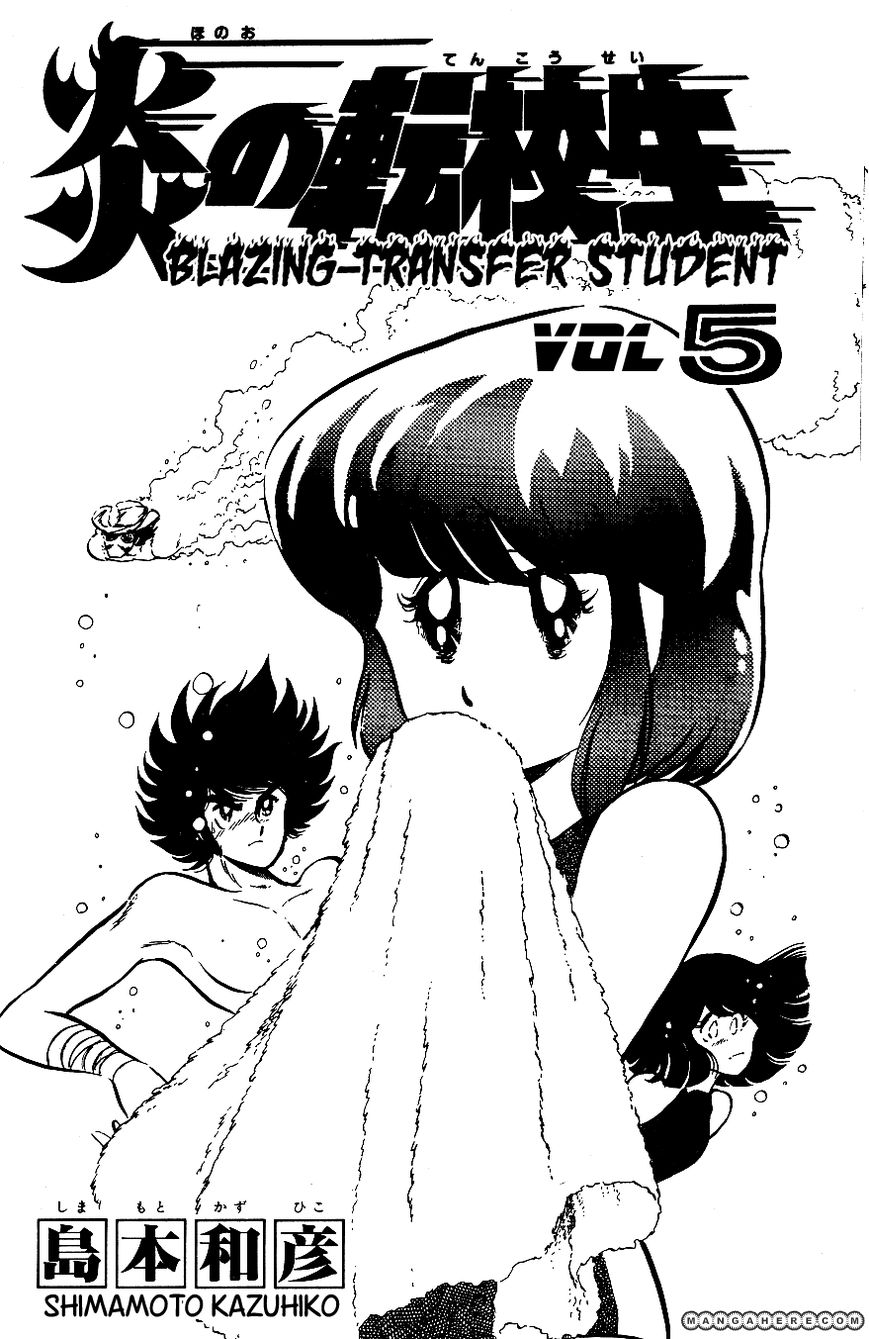 Blazing Transfer Student 41 Page 2
