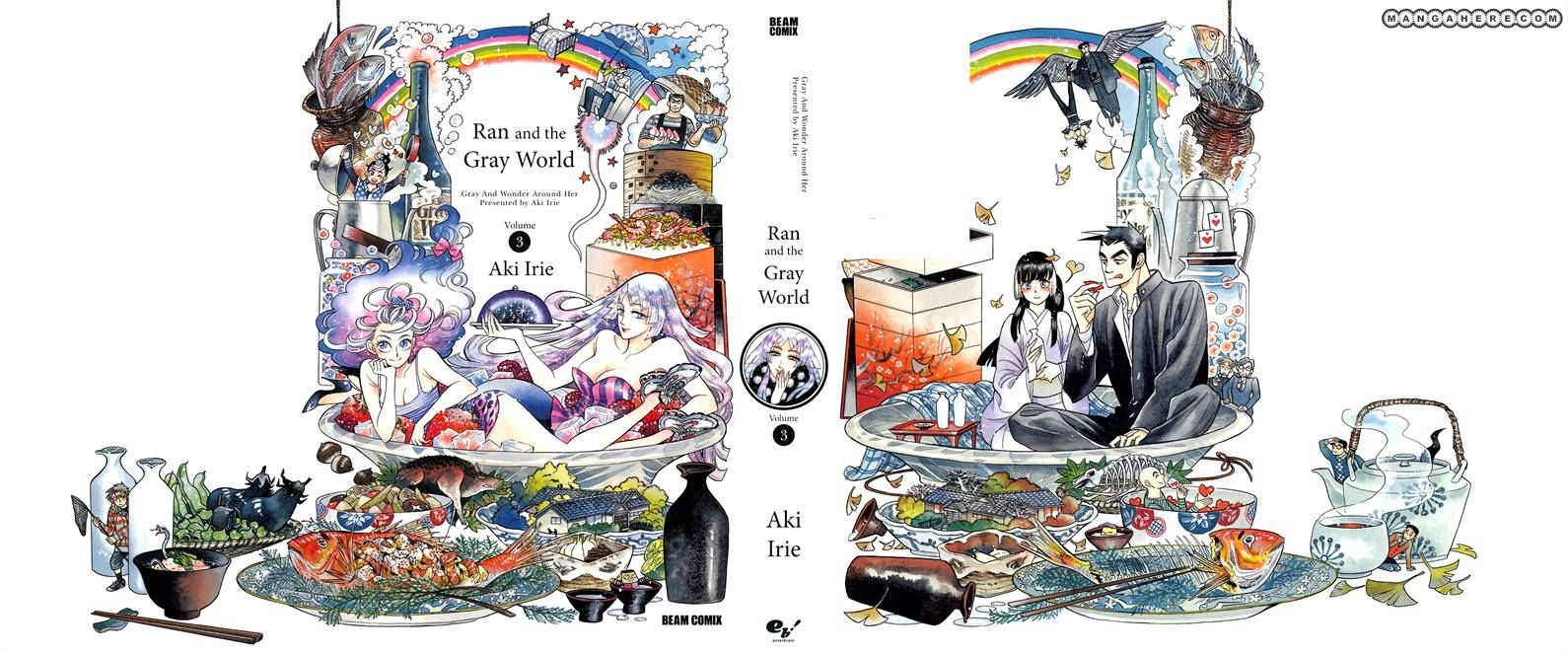 Ran to Haiiro no Sekai 12 Page 1