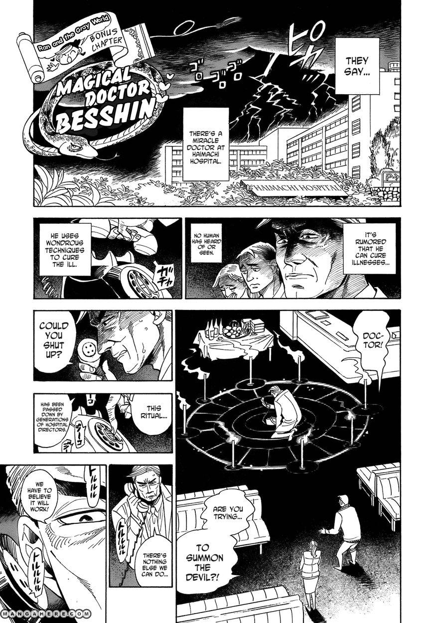Ran to Haiiro no Sekai 20.5 Page 1
