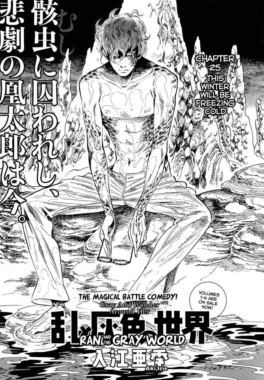 Ran to Haiiro no Sekai 25 Page 1