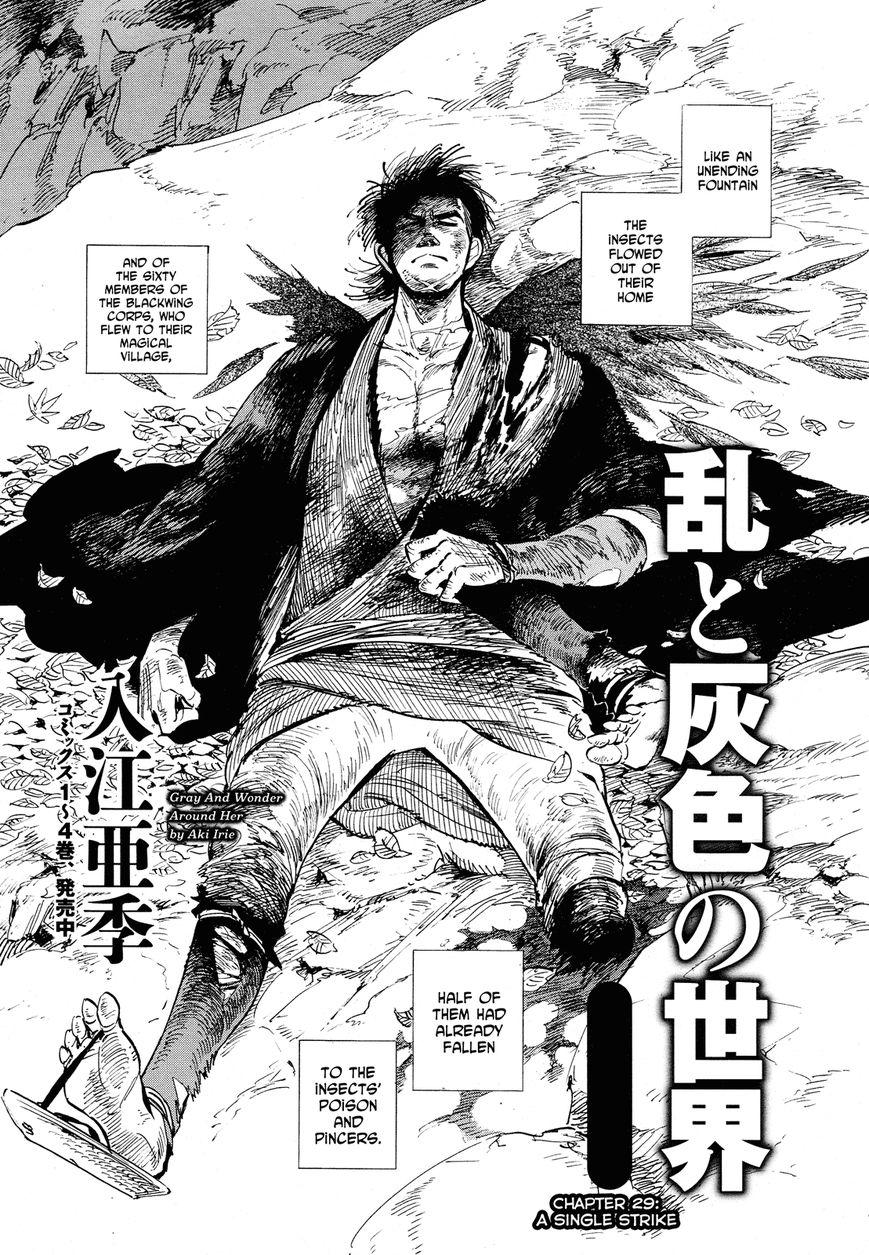 Ran to Haiiro no Sekai 29 Page 1