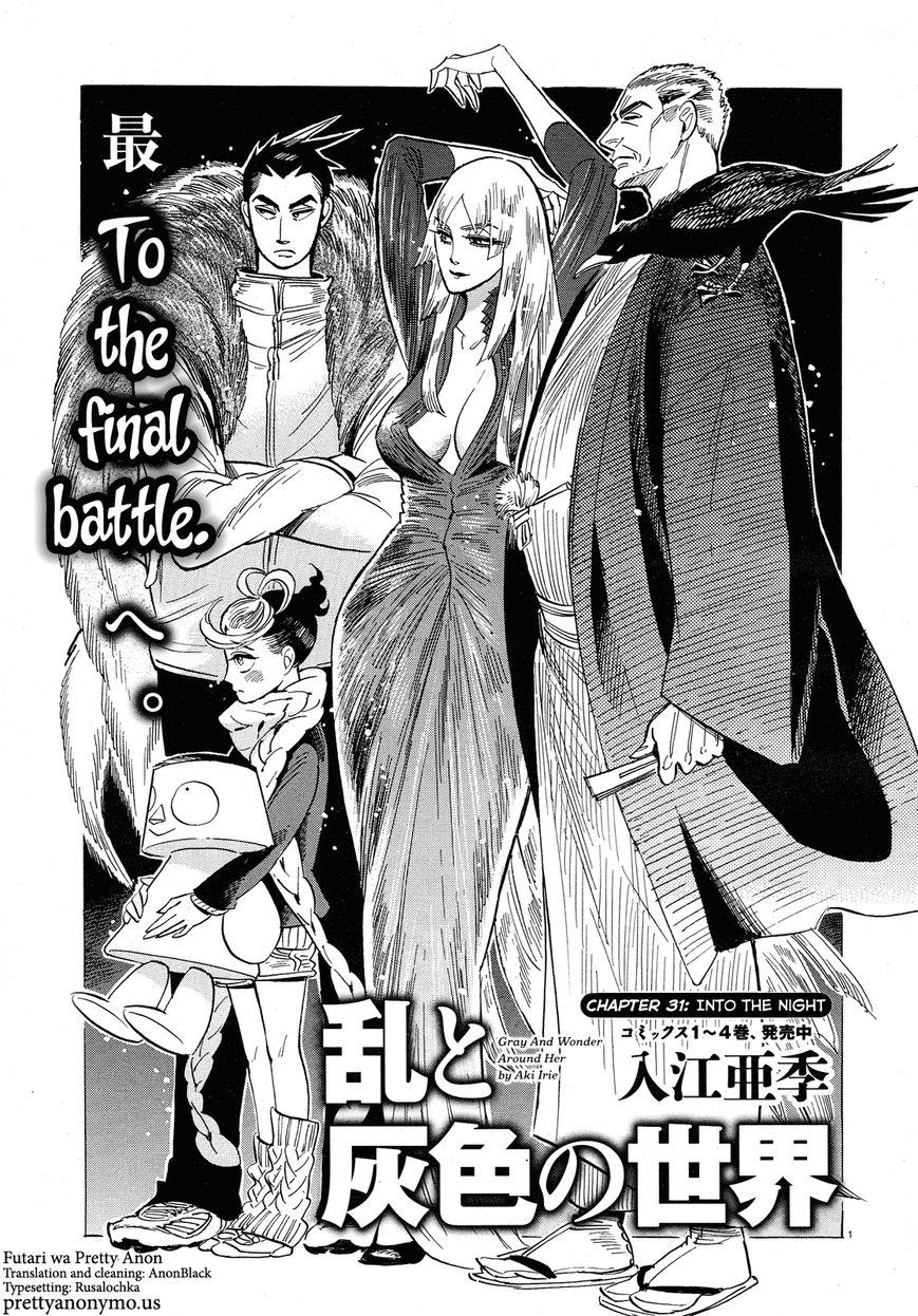 Ran to Haiiro no Sekai 31 Page 1