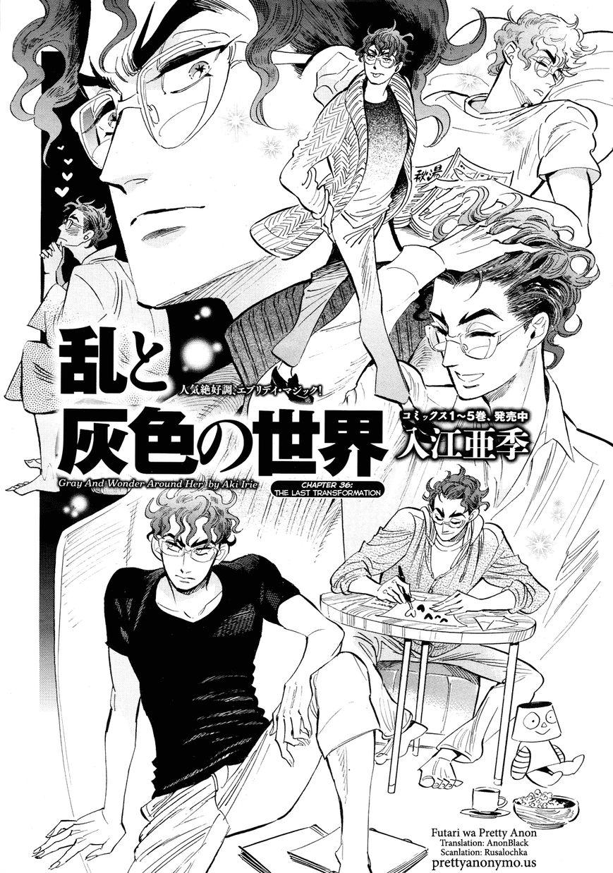 Ran to Haiiro no Sekai 36 Page 1