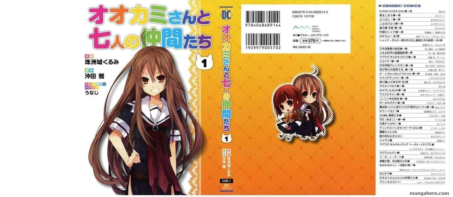 Ookami-san to Shichinin no Nakamatachi 1 Page 2