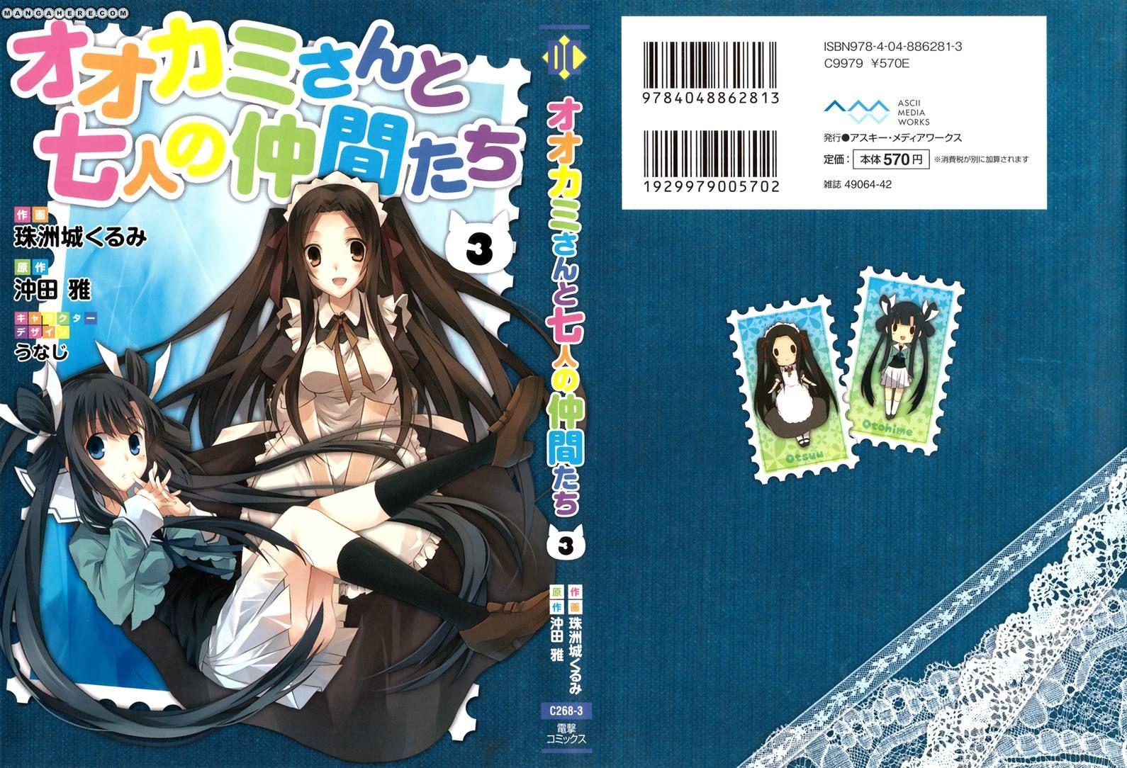 Ookami-san to Shichinin no Nakamatachi 13 Page 2