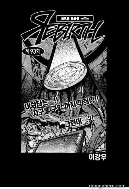 Rebirth 90 Page 1