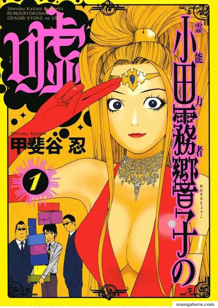 Reinouryokusha Odagiri Kyouko no Uso 1 Page 1