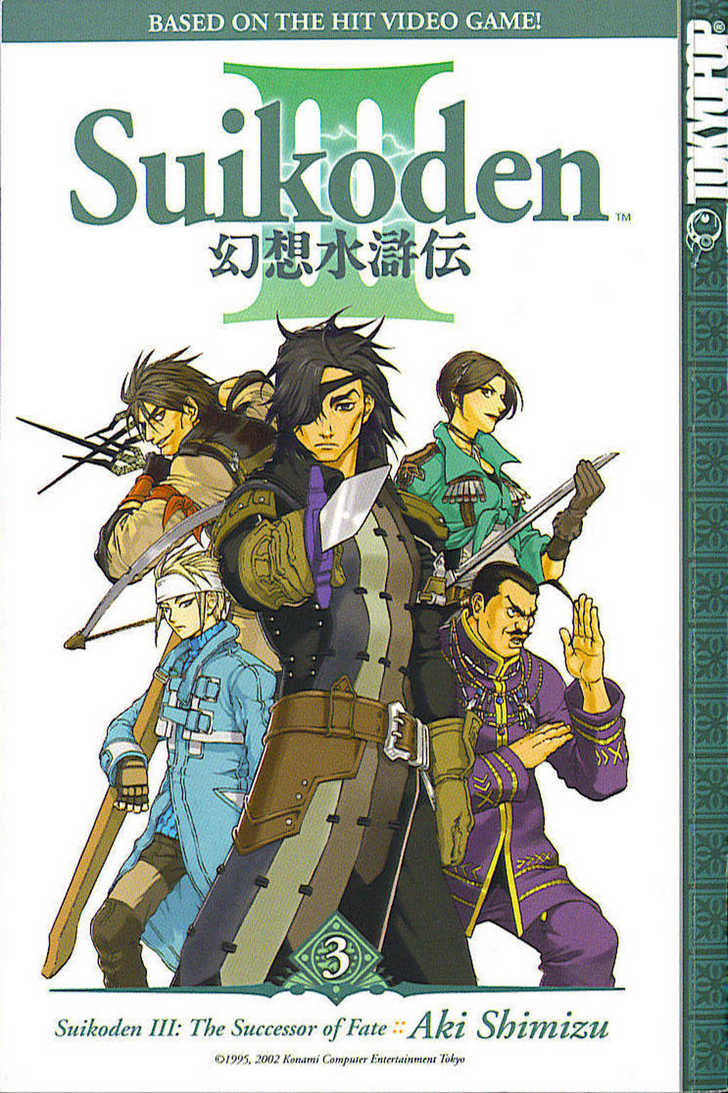 Suikoden III 1 Page 1