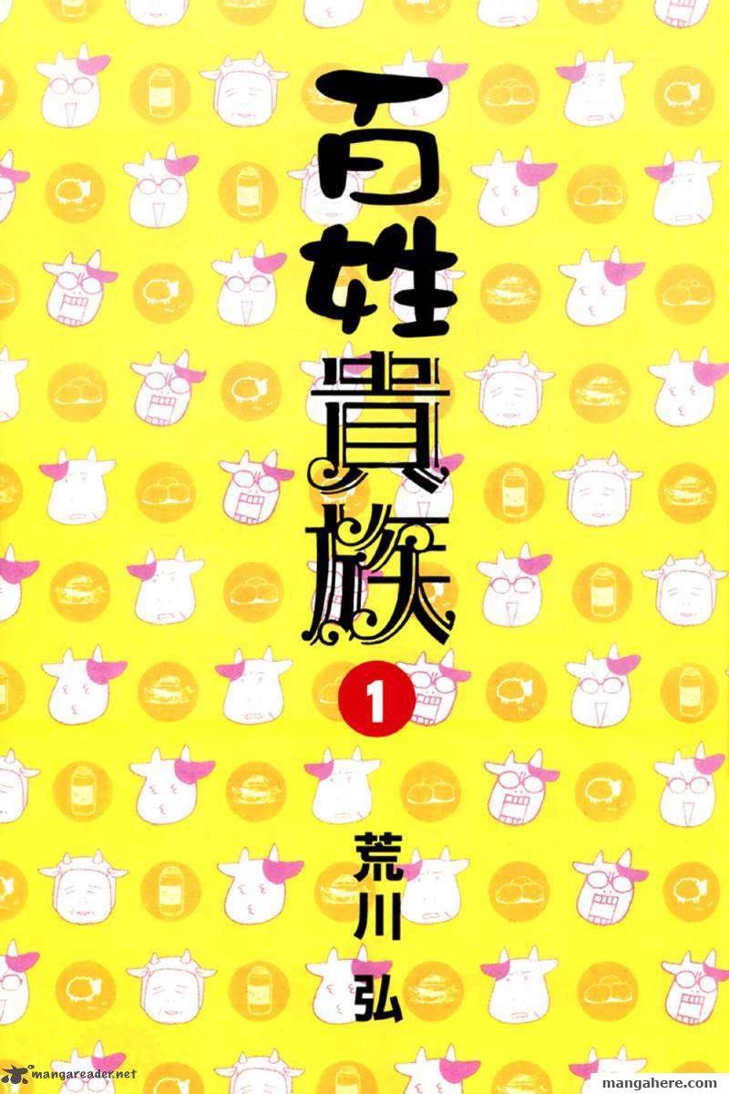 Hyakushou Kizoku 1 Page 1