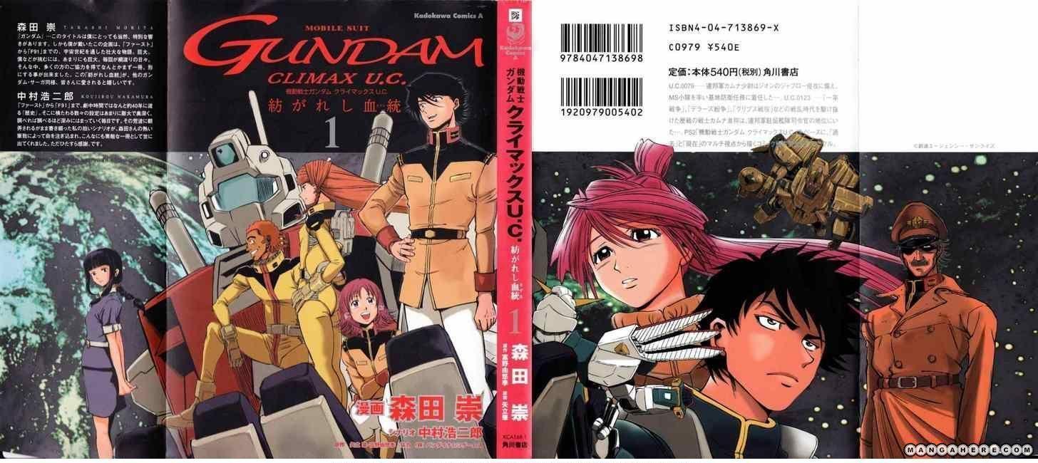 Kidou Senshi Gundam Climax U.C. 2 Page 1