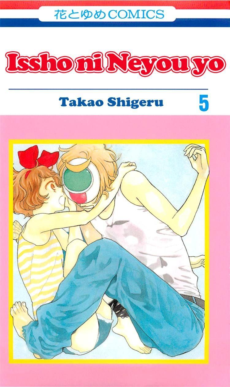 Issho ni Neyou yo 24 Page 1