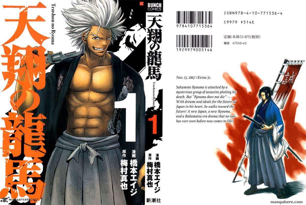 Tenshou no Ryoma 1 Page 1