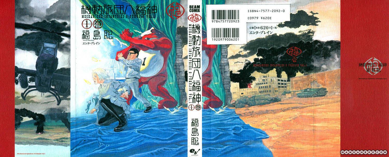 Kidou Ryodan Hachifukujin 1 Page 1