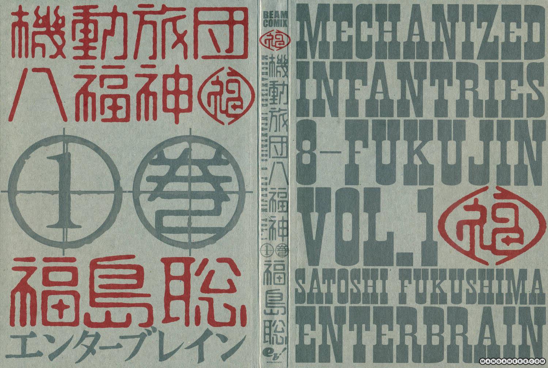 Kidou Ryodan Hachifukujin 1 Page 2
