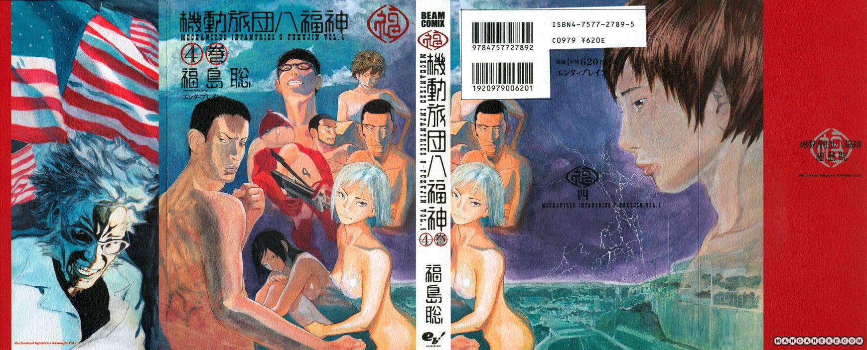 Kidou Ryodan Hachifukujin 16 Page 1