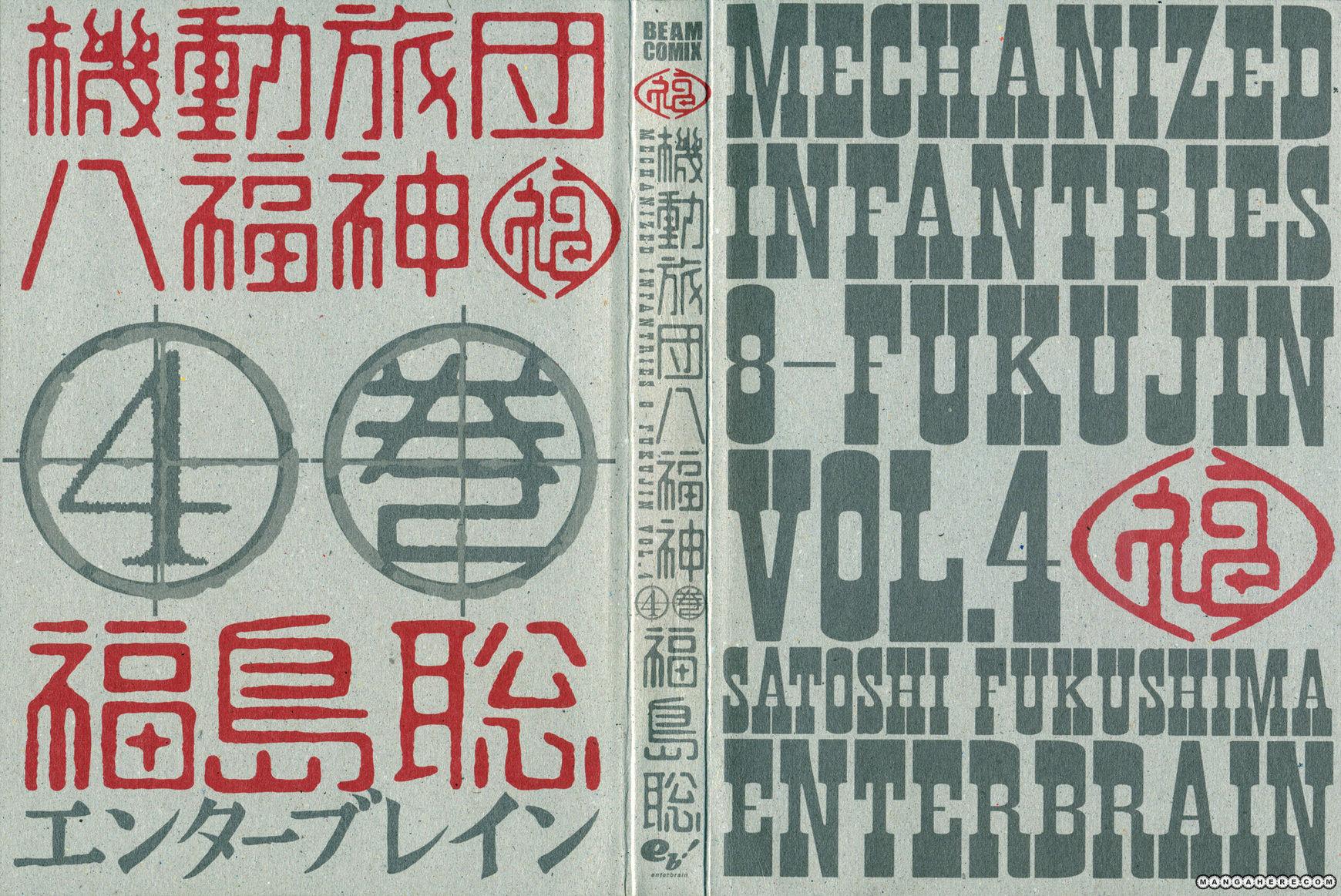 Kidou Ryodan Hachifukujin 16 Page 2